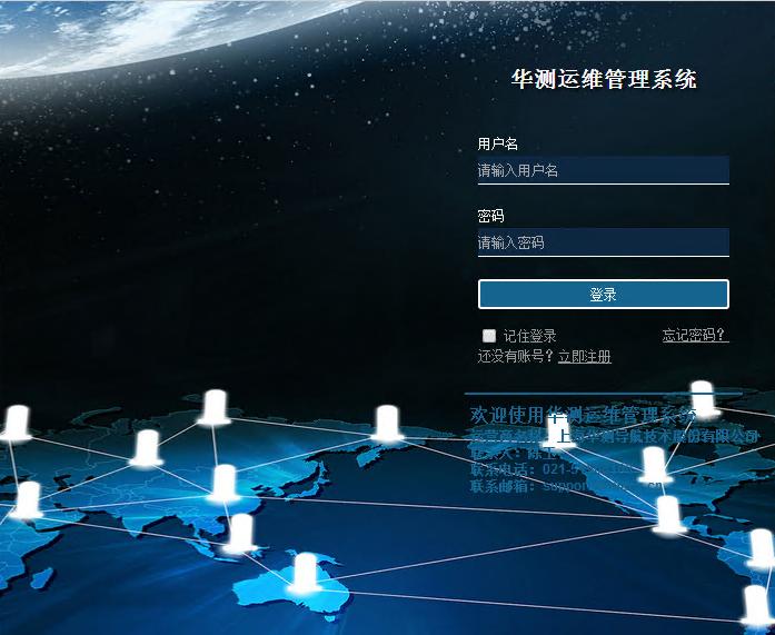 華測運維管理系統,實現CORS系統運維過程的遠程監控