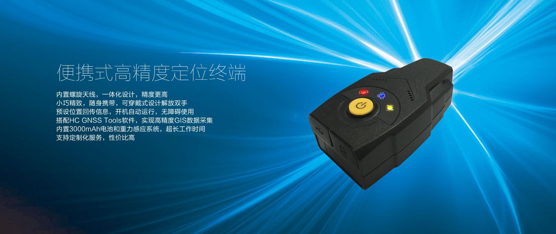 華測導航BX2便攜式高精度定位終端,一體化設計,精度更高,小巧精緻,可穿戴式攜帶,支持定制化服務,性價比高