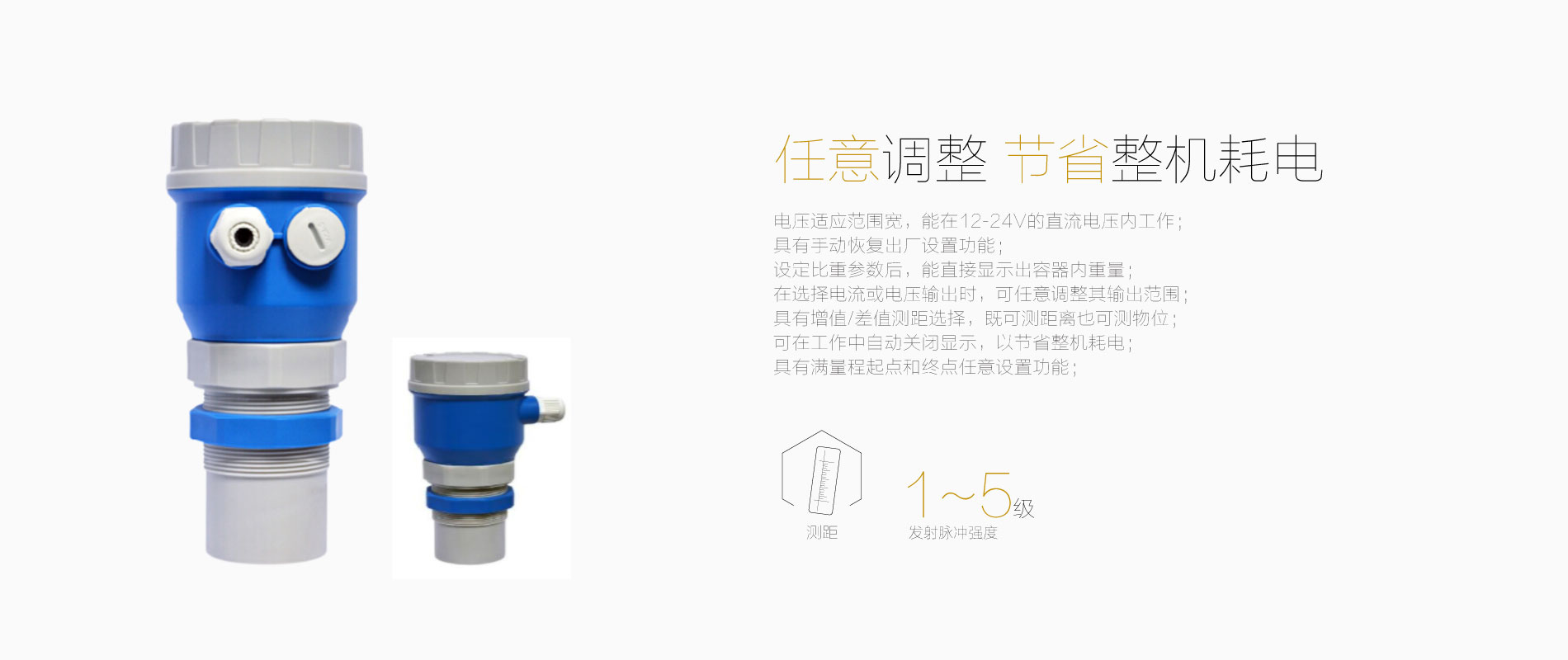 華測導航_超聲波液位計價格,任意調整測距,節省整機耗電的超聲波液位計價格及性能參數