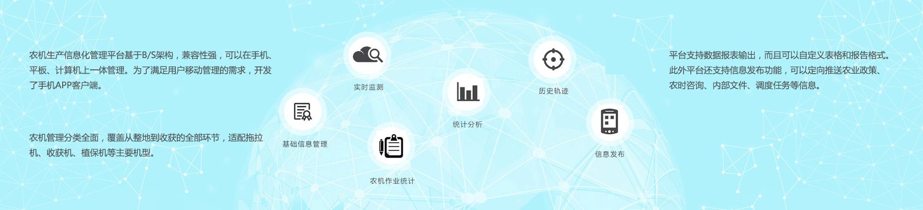 華測導航_農機生産信息化管理平台,兼容性強,多工具管理,适配性高的農機信息化管理平台價格及參數性能