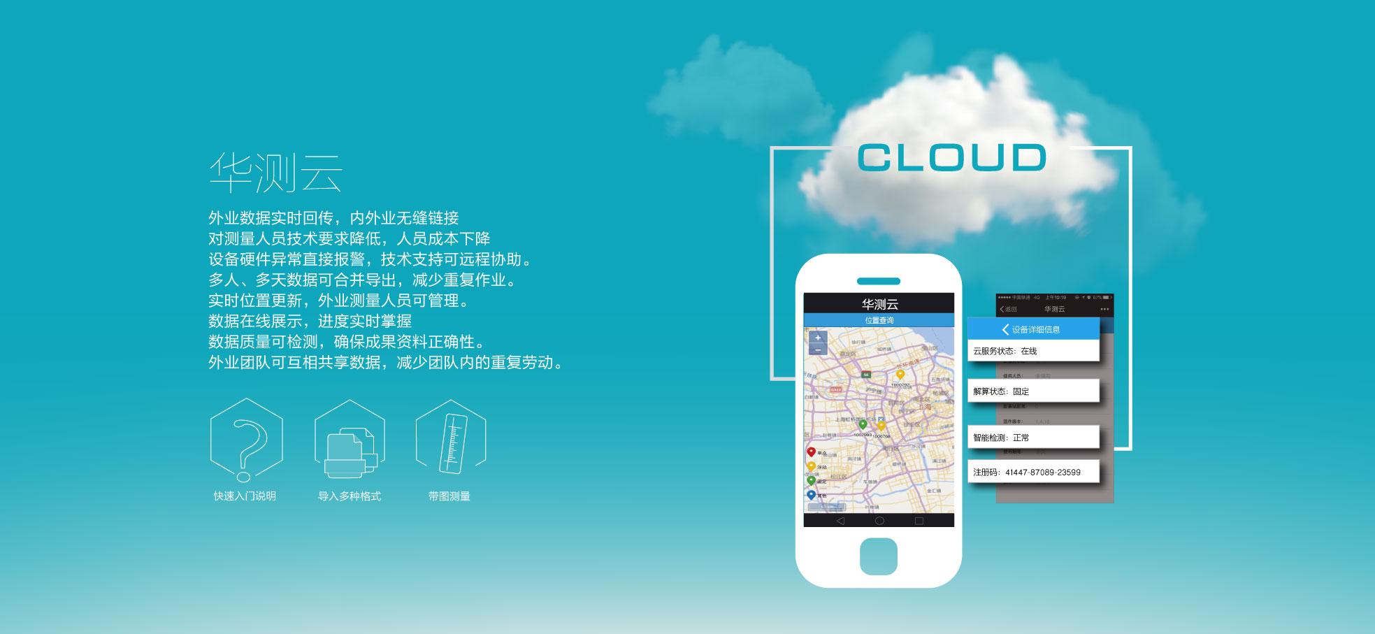華測導航,華測雲軟件,rtk軟件,雲平台,華測雲數據處理軟件,快速入門指導,支持多格式導入測量