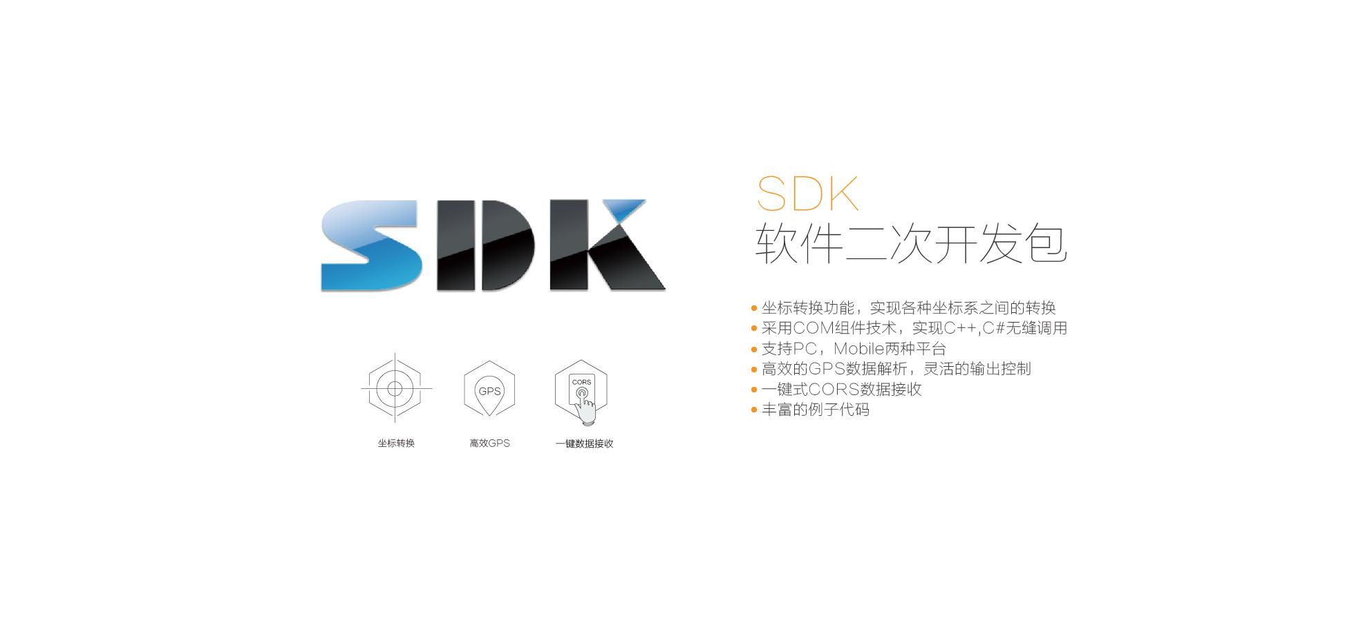 華測導航,GIS軟件系統,GIS移動終端SDK軟件二次開發包,GIS移動終端軟件開發,高效GPS,一鍵數據接收,坐标轉換