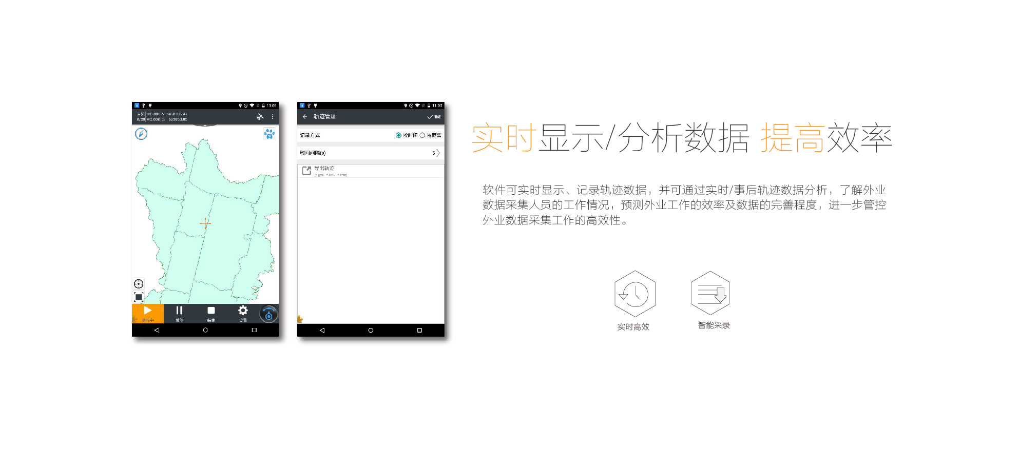 華測導航Android雲圖3.0 GIS數據采集系統,移動端GIS數據采集軟件,實時顯示數據,提高效率