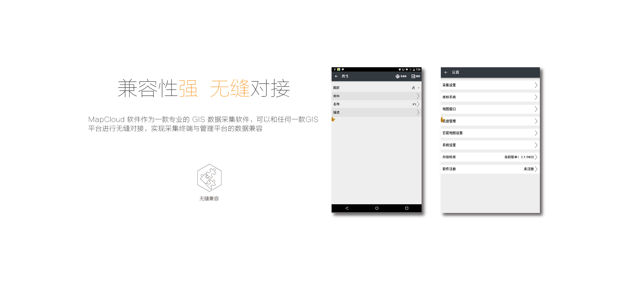 華測導航Android雲圖3.0 GIS數據采集軟件系統,移動端GIS數據采集軟件,兼容性強,無縫對接