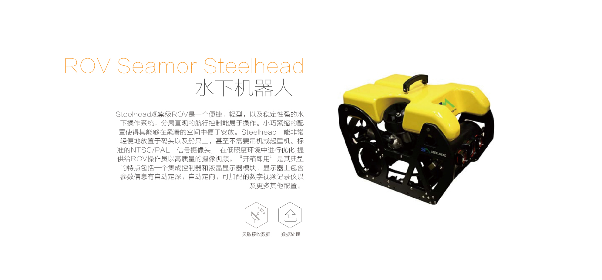 Seamor Steelhead水下機器人特點