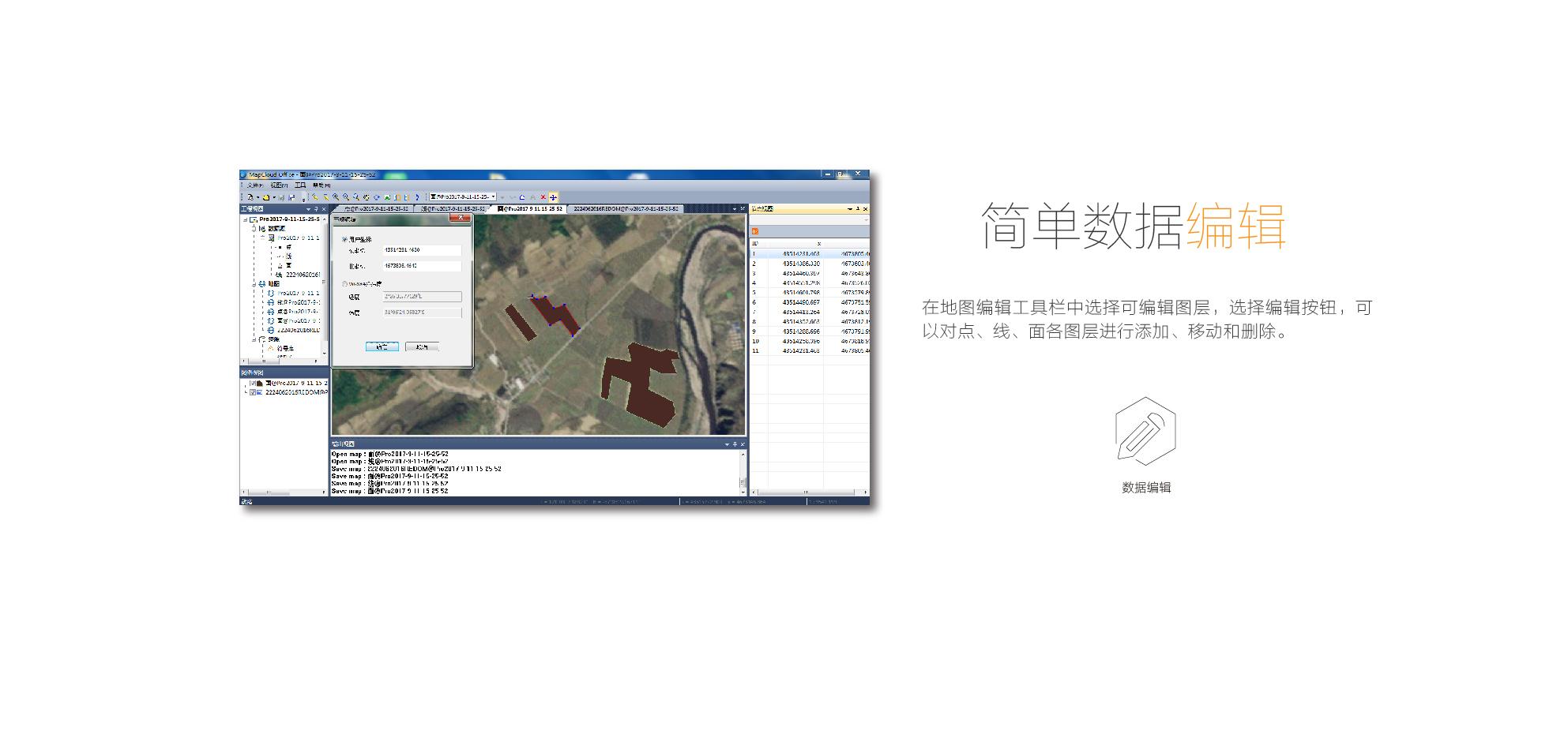 華測導航,GIS采集系統,MapCloud Office 2.0軟件,GIS 采集數據系統,可進行數據編輯,