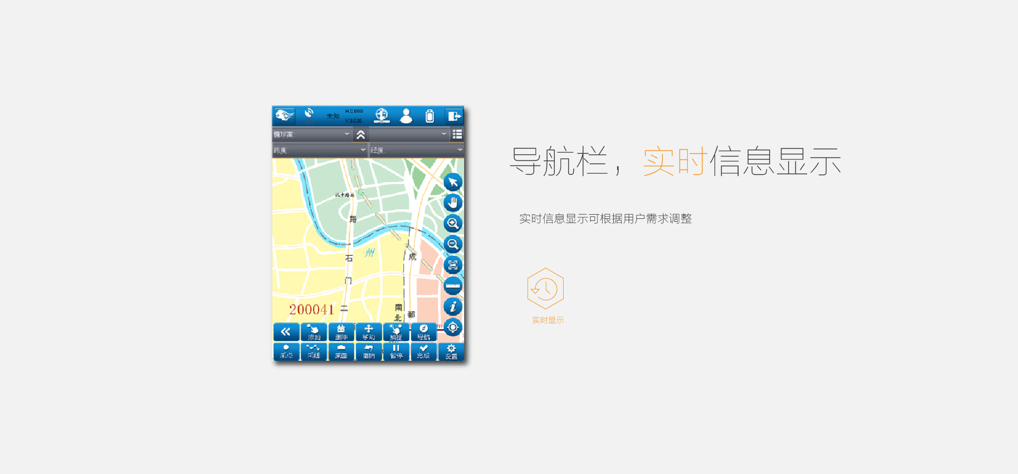 華測導航,GIS系統,Mobile雲圖2.0 GIS數據采集系統,GIS 解決方案軟件,信息實時顯示