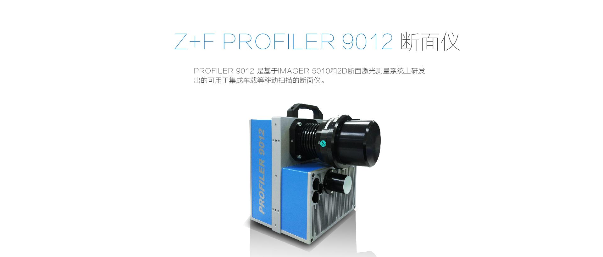上海華測Z+F PROFILER 9012斷面掃描儀,高效數據實時傳輸,華測導航