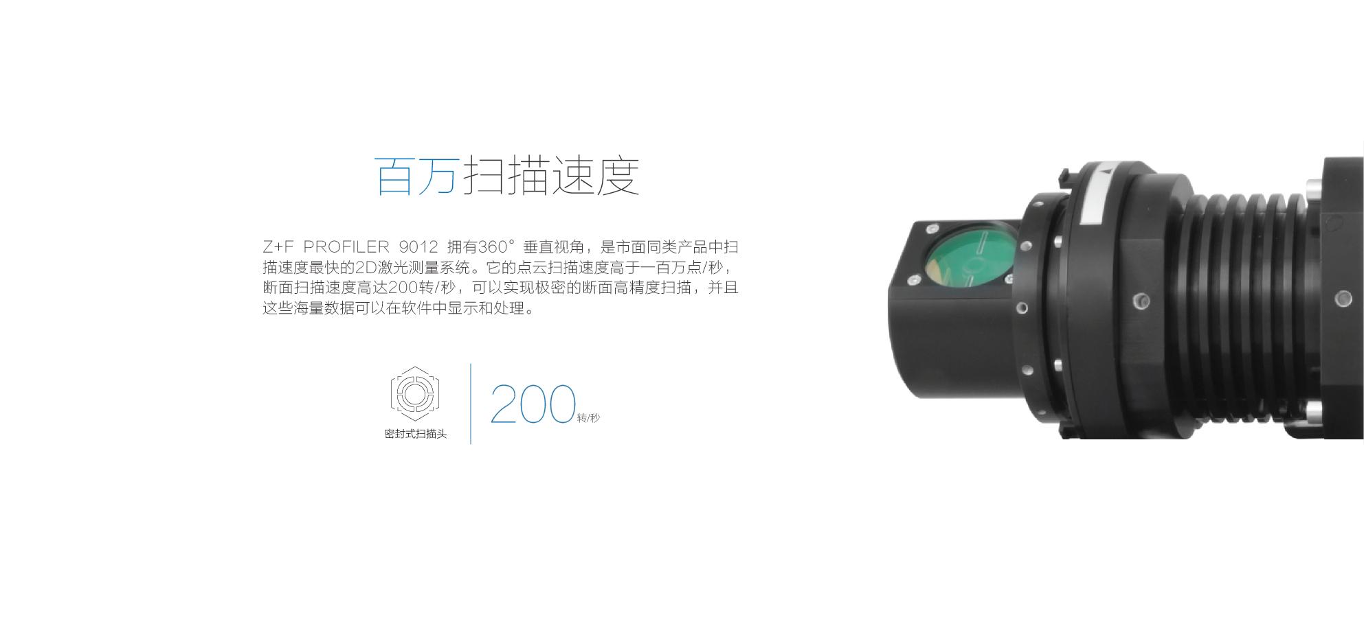 上海華測Z+F PROFILER 9012斷面掃描儀,百萬掃描速度,,華測導航