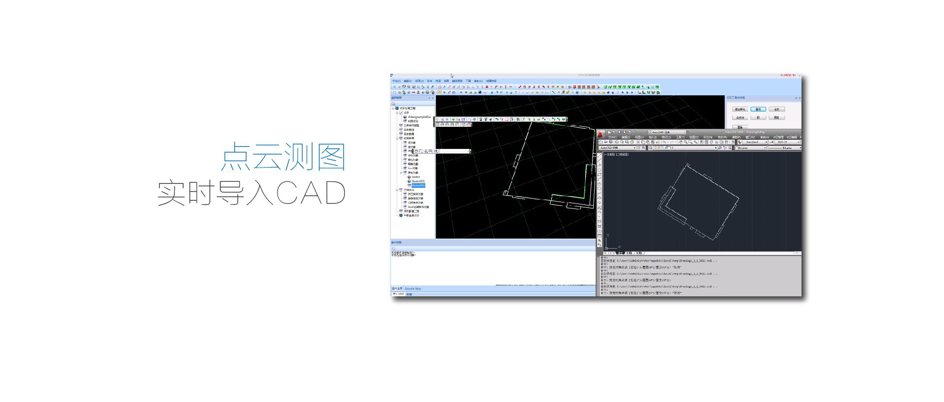 華測點雲綜合處理軟件CoProcess,點雲測圖,實時導入CAD,點雲三角網編輯