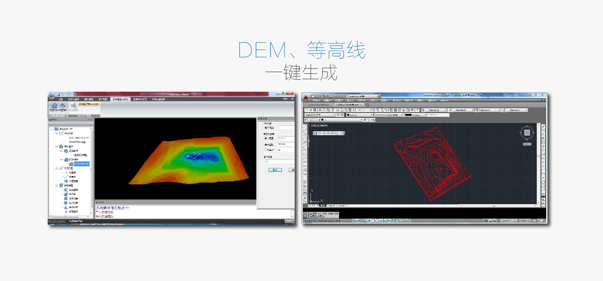 上海華測點雲軟件CoProcess,DEM、等高線一鍵生成,華測導航