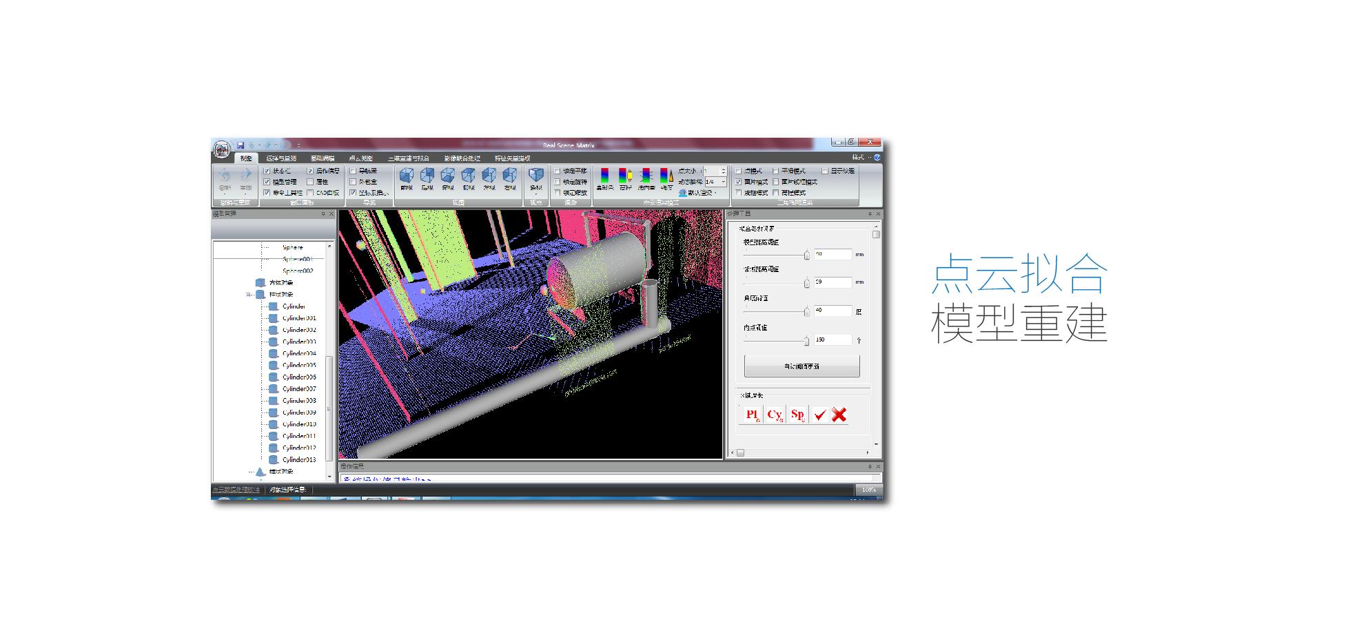 上海華測點雲軟件CoProcess,點雲拟合,模型重建,華測導航