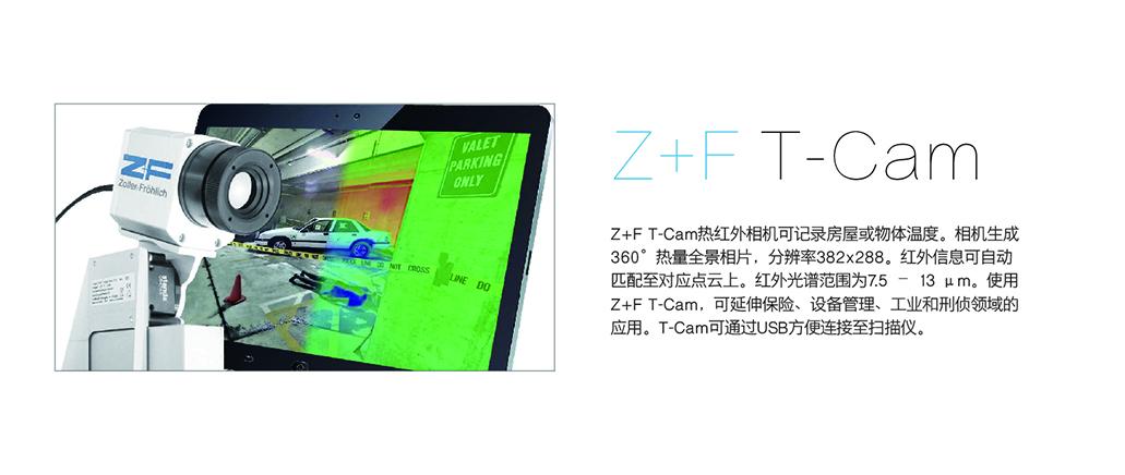 Z+F T-Cam熱紅外相機,USB連接掃描儀