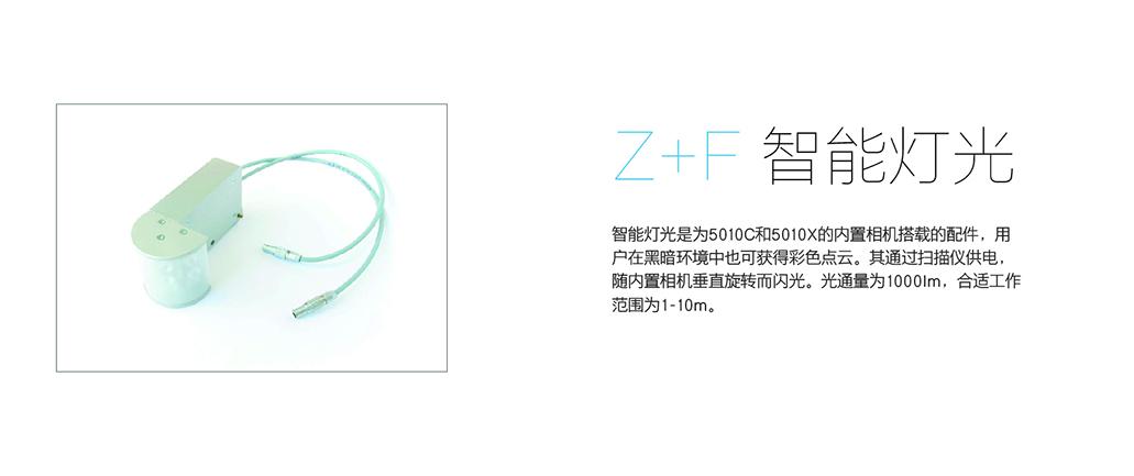 Z+F智能燈光,華測導航三維掃描儀