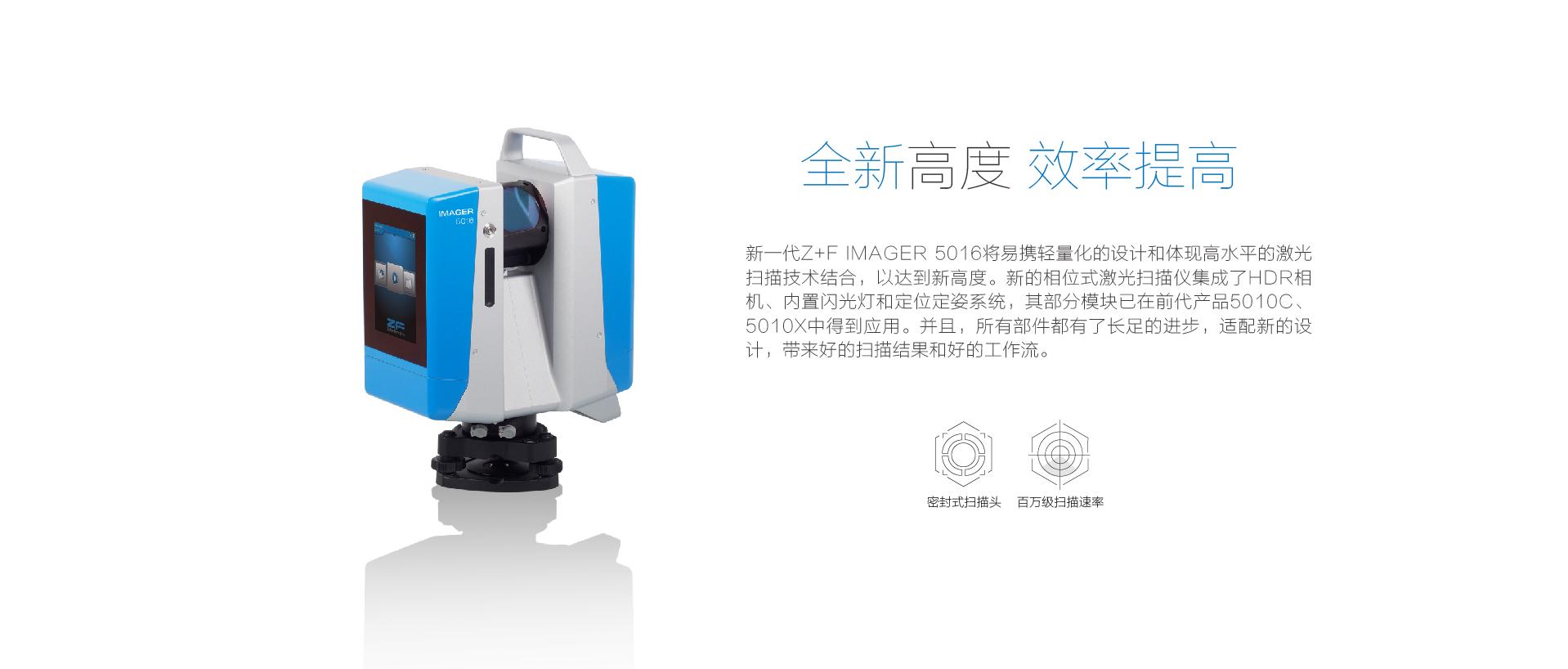 上海華測Z+F 5016三維激光掃描儀,全新高度,效率提高的三維激光掃描儀,相位式激光掃描儀,華測導航