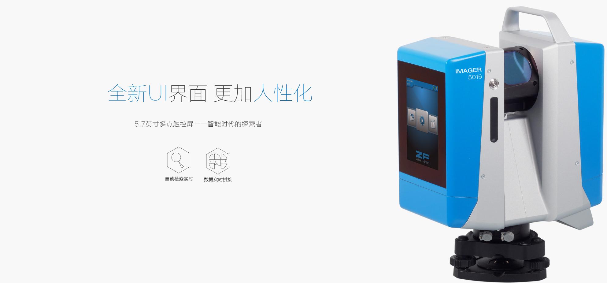 上海華測Z+F 5016三維激光掃描儀,全新UI界面,更加人性化的三維激光掃描儀,相位式激光掃描儀,華測導航
