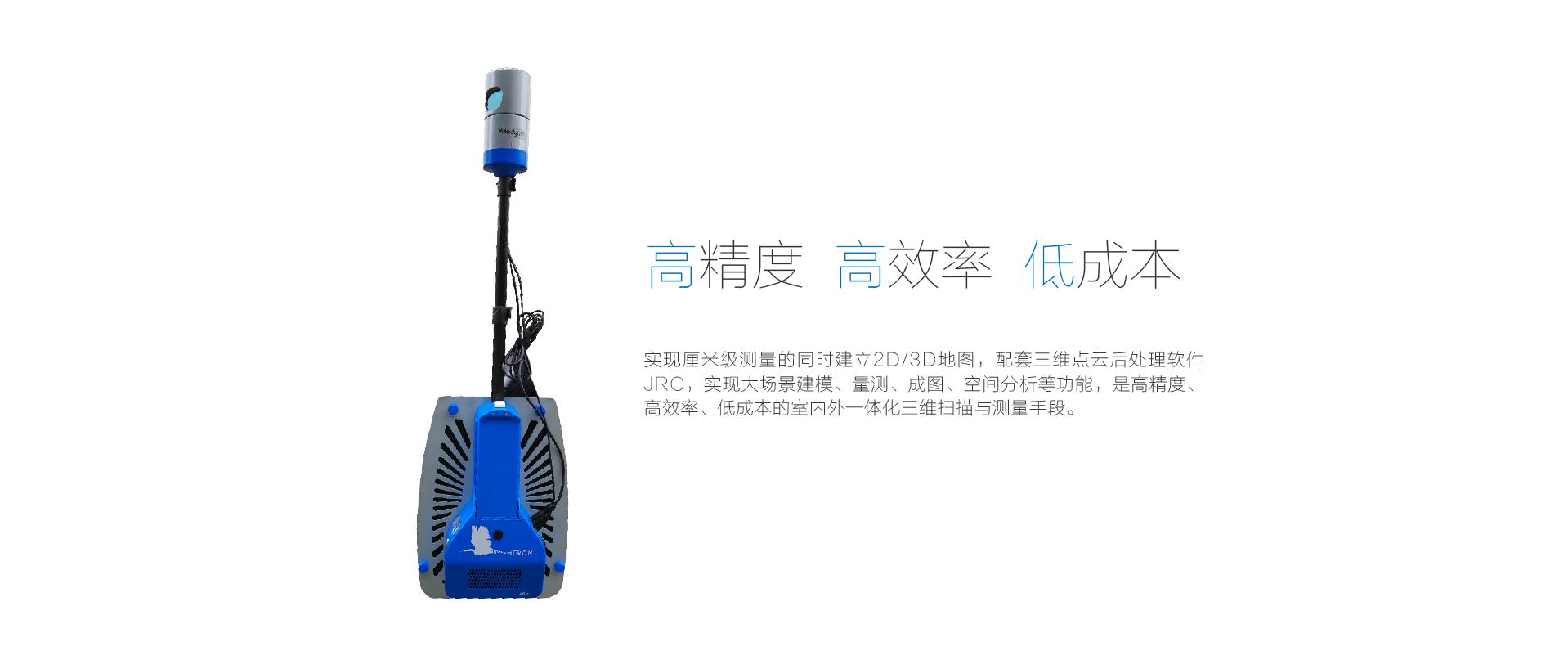 華測導航HERON背包SLAM激光掃描系統_高效率_高精度_低成本_華測導航