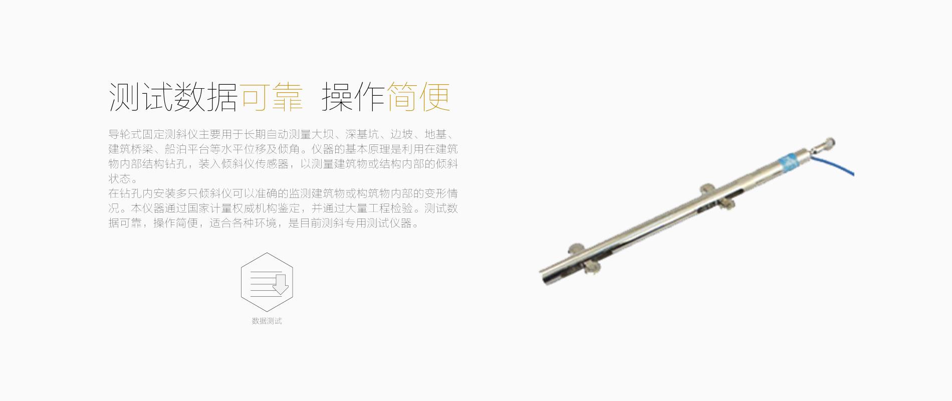上海華測_導輪式固定測斜儀HC-CA-1.1,測試數據可靠,操作簡便的專業工程測斜儀