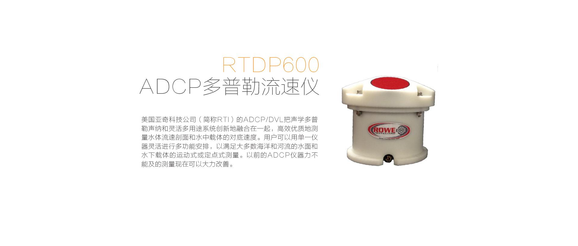 華測導航RTDP600 ADCP多普勒流速儀,高效優質的水體流速測量儀,華測導航