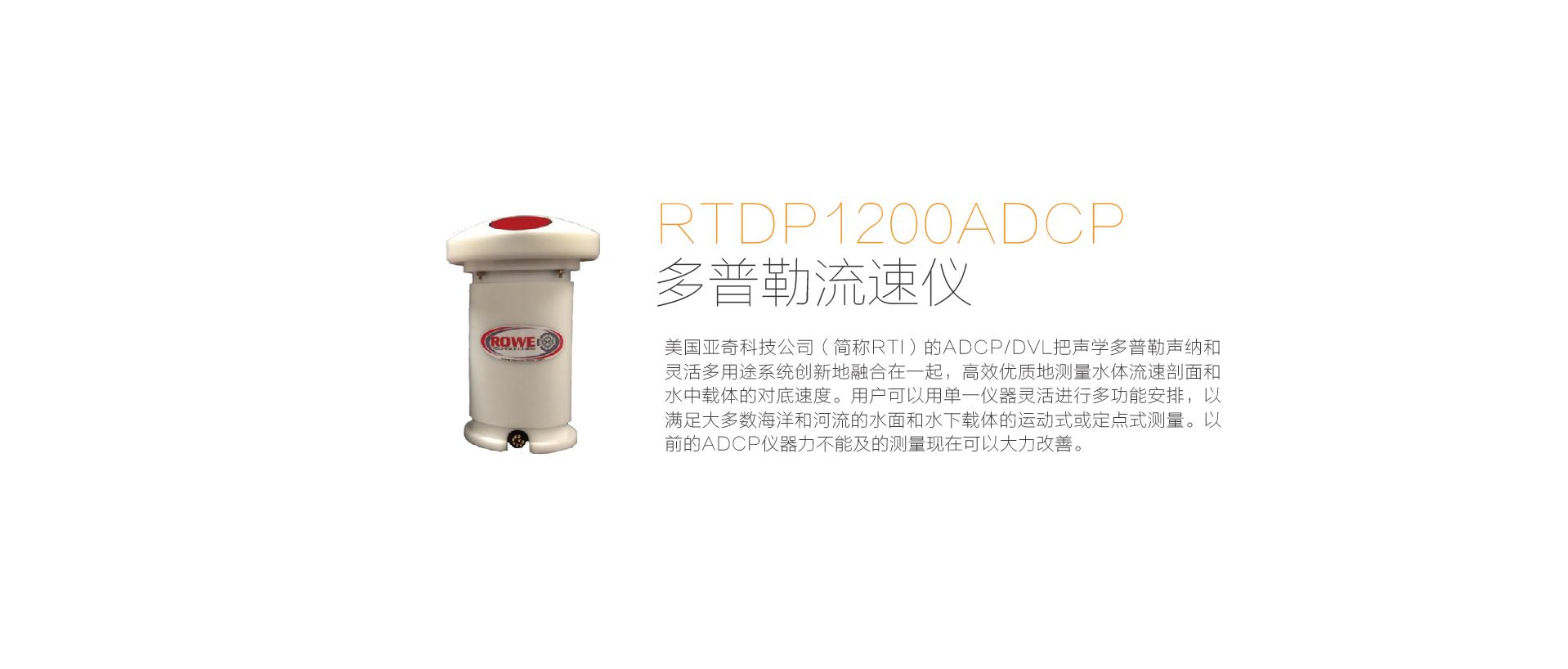 華測導航RTDP1200 ADCP多普勒流速儀,堅固耐用的流速儀,華測導航
