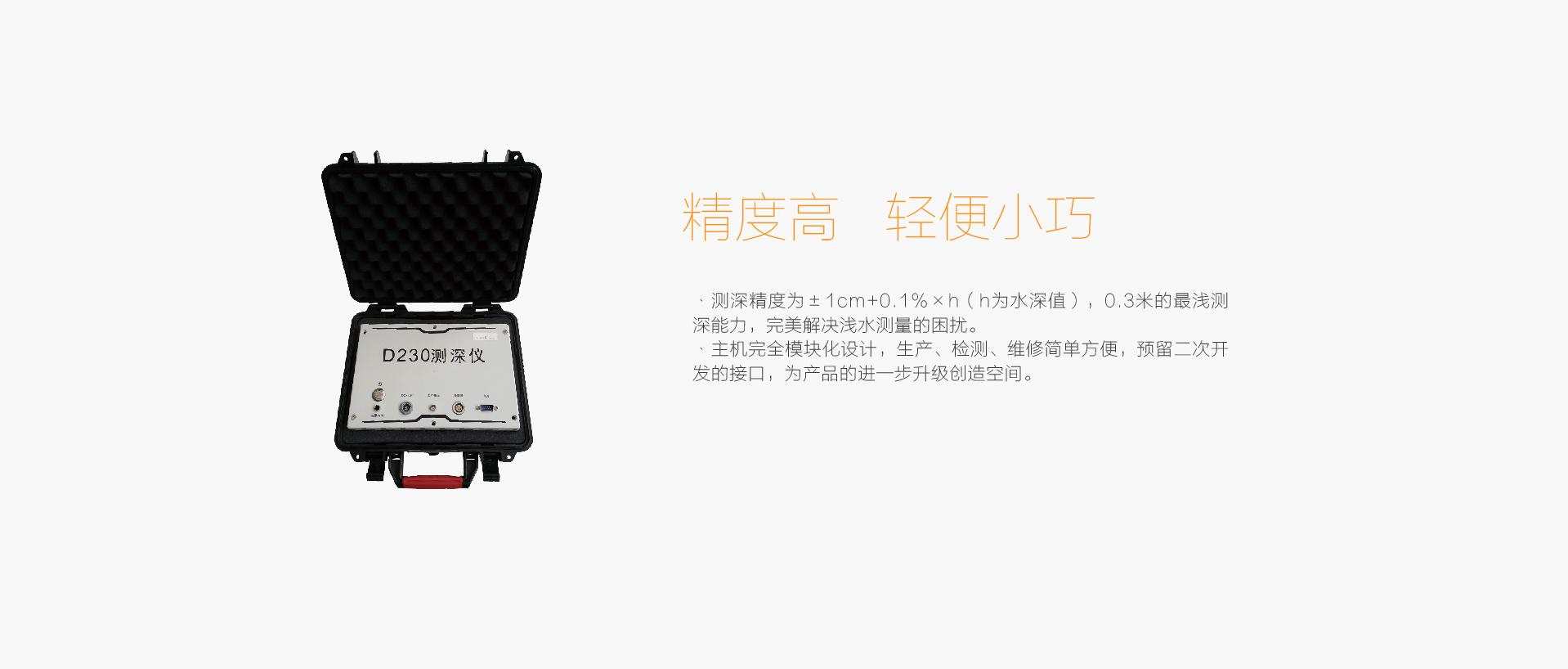 華測導航D230便攜式單頻測深儀,精度高,輕便小巧,經濟實惠,華測導航