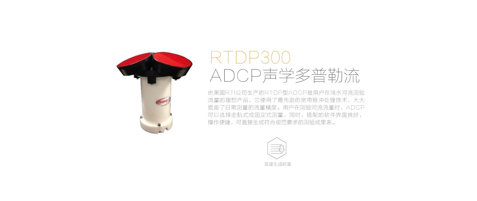 華測導航RTDP300 ADCP聲學多普勒流速剖面儀,淺水河流測驗流量儀器,華測導航