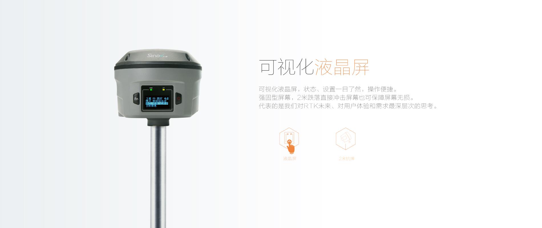 華測導航,雙微M7全能型RTK測量儀,RTK測量儀,便宜好用的RTK測量儀,可視化液晶屏,操作便捷