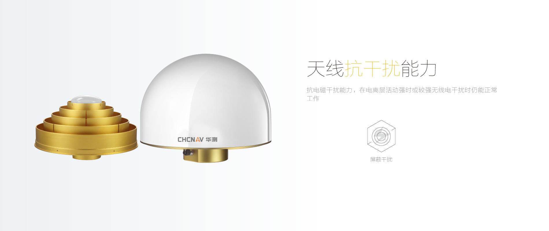 華測導航C220GR 3D扼流圈天線_天線抗幹擾能力強,屏蔽幹擾,
