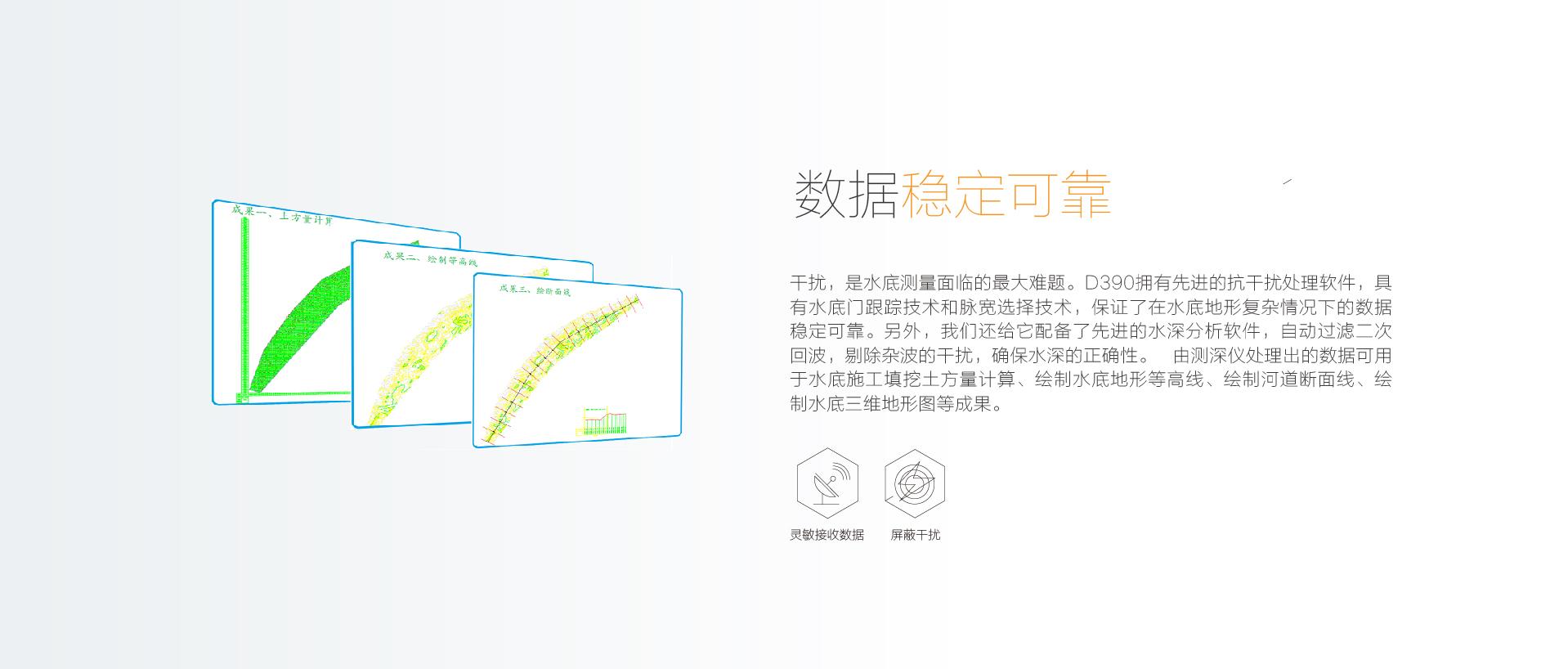華測導航D390單頻變頻測深儀,靈敏接收數據,屏蔽幹擾,數據穩定可靠,華測導航