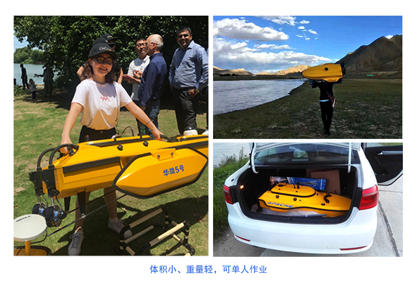 華測無人船水上水下一體化測量調查解決方案,所用設備小巧輕便、重量輕、體積小,可單人作業的無人船