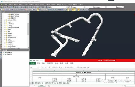 手持式SLAM移动激光扫描系统在矿山测量中的应用,采空区体积计算展示图
