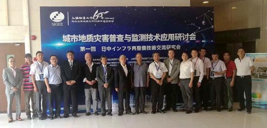 华测导航协办城市地质灾害普查与监测技术应用研讨会顺利召开
