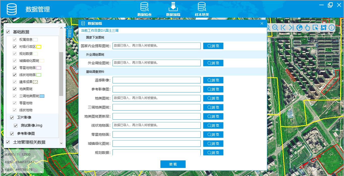 華測國土三調解決方案,國土三調項目流程展示圖,國土三調數據準備圖