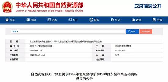 自然资源部宣布自2019年1月1日起,全面停止向社会提供1954年北京坐标系和1980西安坐标系基础测绘成果