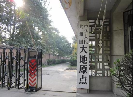 陕西省泾阳县永乐镇的大地原点