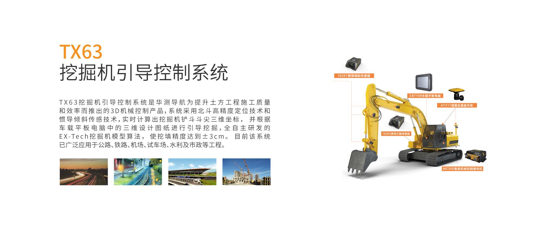華測導航_北鬥TX63挖掘機 無樁化施工引導系統,高挖填精度,LED光靶,讓作業更高效_華測導航