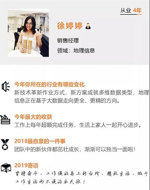 华测导航上海办销售经理徐婷婷