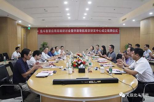 2018年9月15日,华测成立南京研发中心