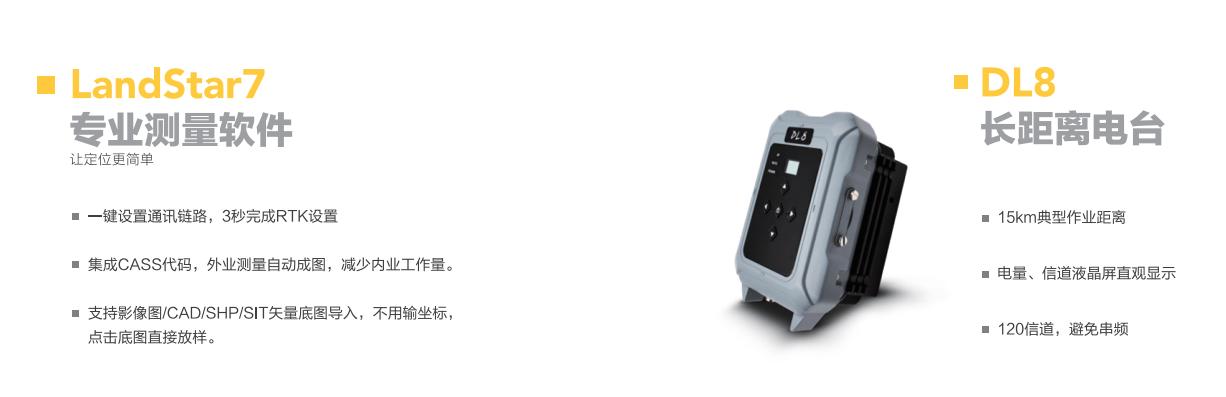 華測 電台,華測LS7軟件,慣導RTK内置軟件,華測慣導RTK搭配軟件