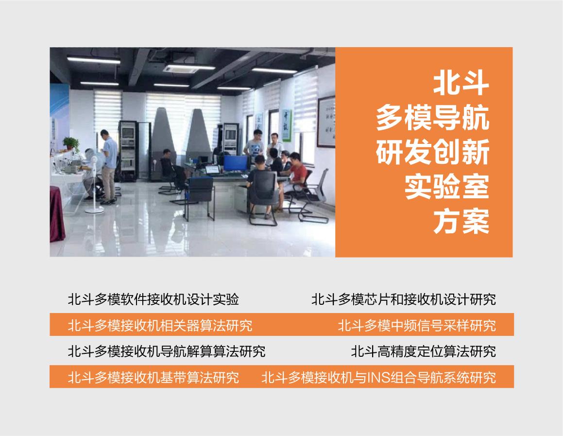 北鬥導航科研創新實驗室方案,華測北鬥科研創新實驗室,北鬥科研實驗室