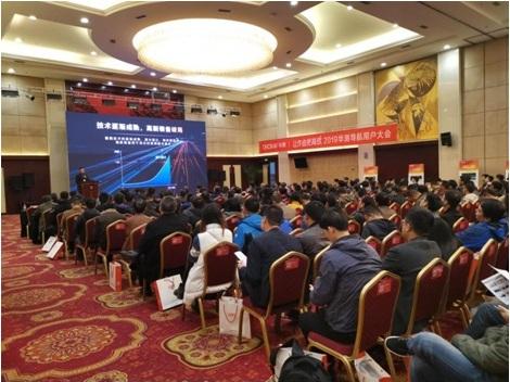 北京2019年华测用户大会召开现场