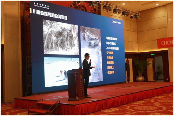 华测移动测绘事业部拓展经理冯育涛发表了《领先从5公分开始》的报告