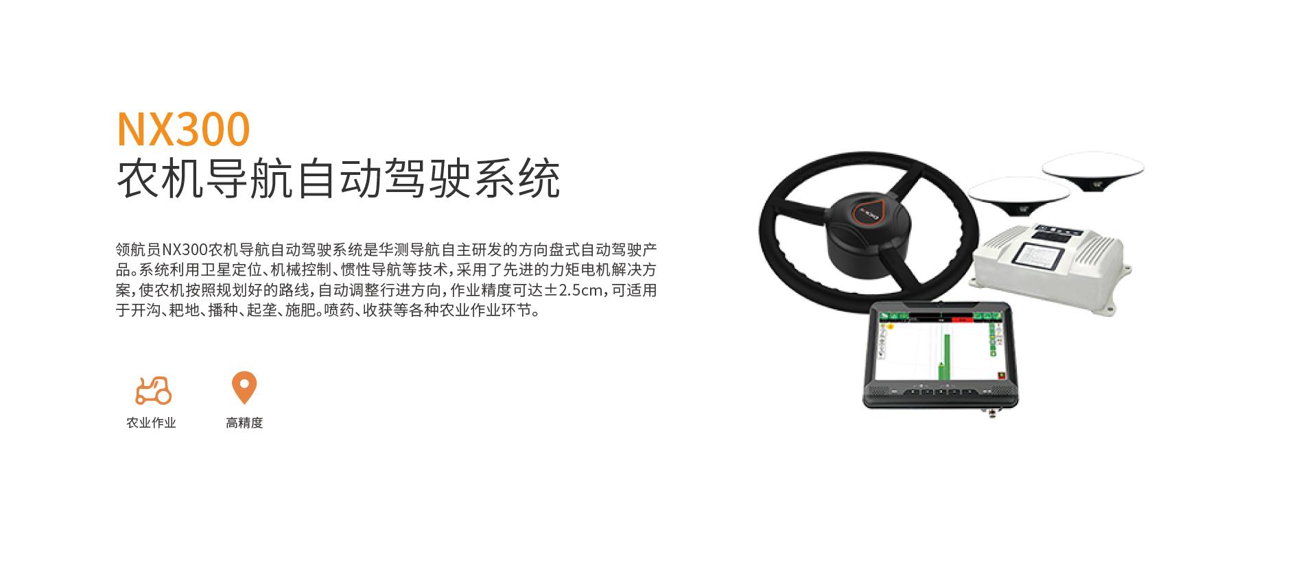 農機導航系統價格,精準農業方案,農機導航引導系統,精細農業農機導航系統價格,精準農業方案,農機導航引導系統,精細農業