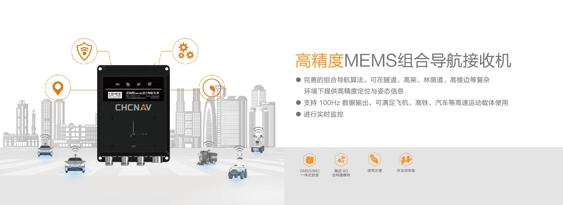 高精度MEMS組合導航接收機