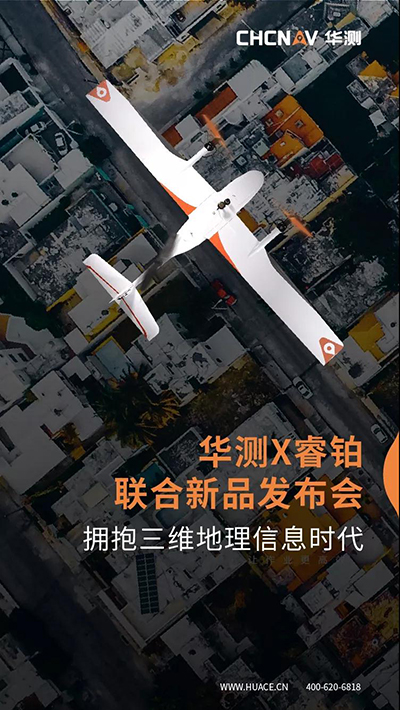 华测导航2019年华测无人机技术交流会