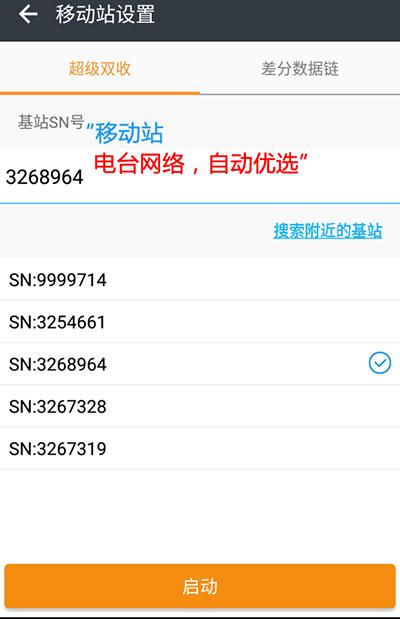华测导航LandStar7.3.5电台网络,自动优选