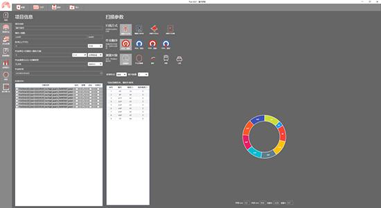 项目信息和扫描参数设置